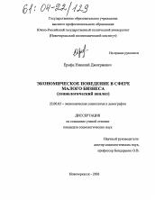 Экономическое поведение в сфере малого бизнеса автореферат и  Диссертация по социологии на тему Экономическое поведение в сфере малого бизнеса