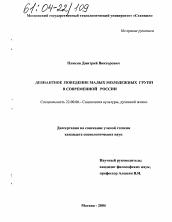 Девиантное поведение малых молодежных групп в современной России  Диссертация по социологии на тему Девиантное поведение малых молодежных групп в современной России