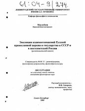 Эволюция взаимоотношений Русской православной церкви и государства  Диссертация по философии на тему Эволюция взаимоотношений Русской православной церкви и государства в СССР и