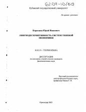 Лингводескриптивность систем теневой экономики автореферат и  Диссертация по филологии на тему Лингводескриптивность систем теневой экономики