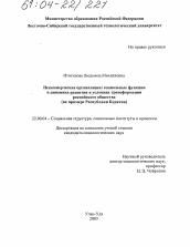 Некоммерческие организации социальные функции и динамика развития  Диссертация по социологии на тему Некоммерческие организации социальные функции и динамика развития в условиях