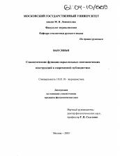 Стилистические функции параллельных синтаксических конструкций в  Диссертация по филологии на тему Стилистические функции параллельных синтаксических конструкций в современной публицистике