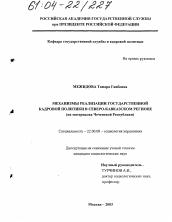 Механизмы реализации государственной кадровой политики в Северо  Диссертация по социологии на тему Механизмы реализации государственной кадровой политики в Северо Кавказском регионе