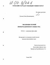 Эволюция теорий информационного общества автореферат и  Диссертация по философии на тему Эволюция теорий информационного общества