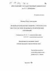 Правовая психология автореферат и диссертация по философии  Диссертация по философии на тему Правовая психология
