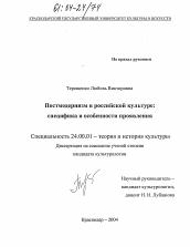 Постмодернизм в российской культуре автореферат и диссертация по  Диссертация по культурологии на тему Постмодернизм в российской культуре