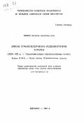Автореферат по истории на тему 'История культуры туркмен Ирана (ХIХ-ХХ вв.)'